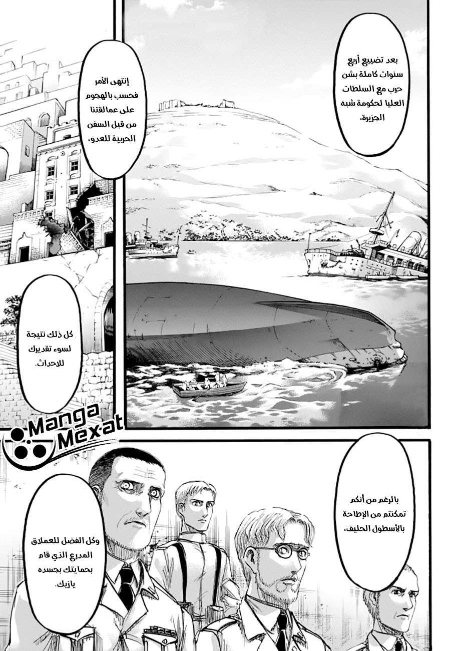 هجوم العمالقة 93, Shingeki no Kyojin 93