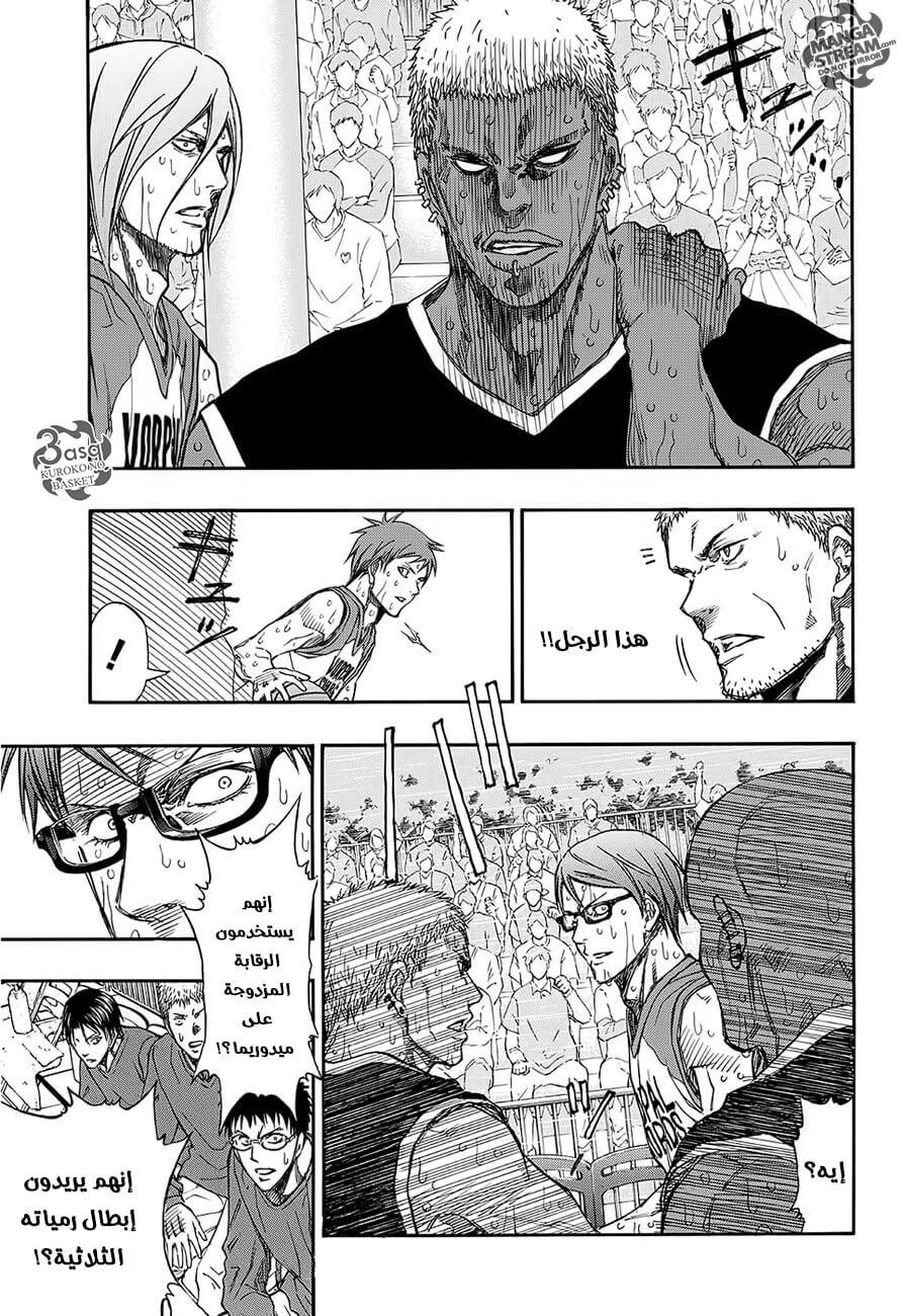 Kuroko no Basket: Extra Game 06