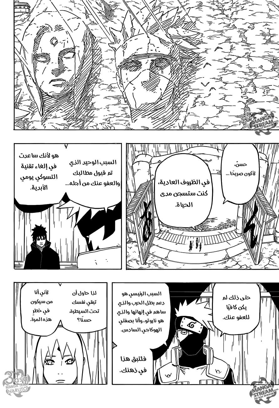 Naruto 699