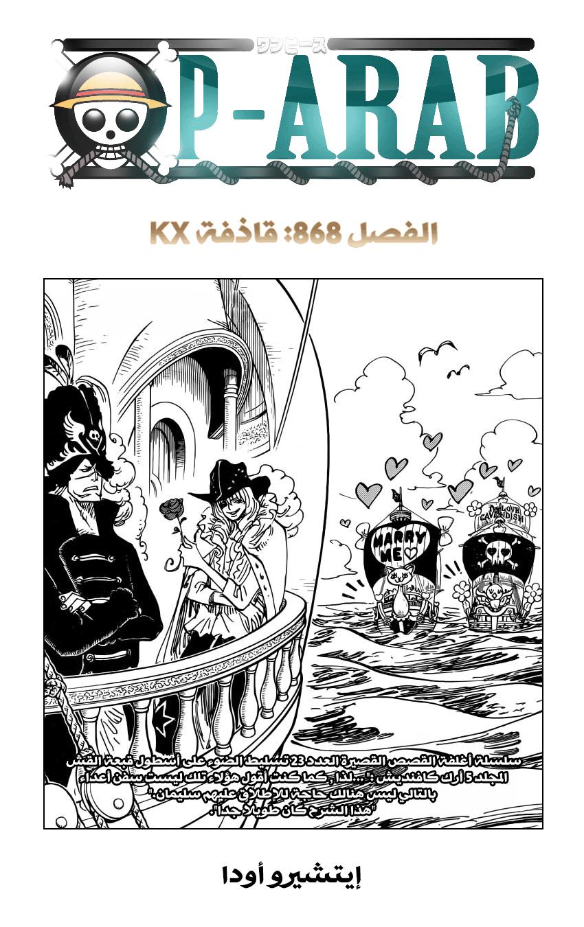 ون بيس 868, One Piece 868