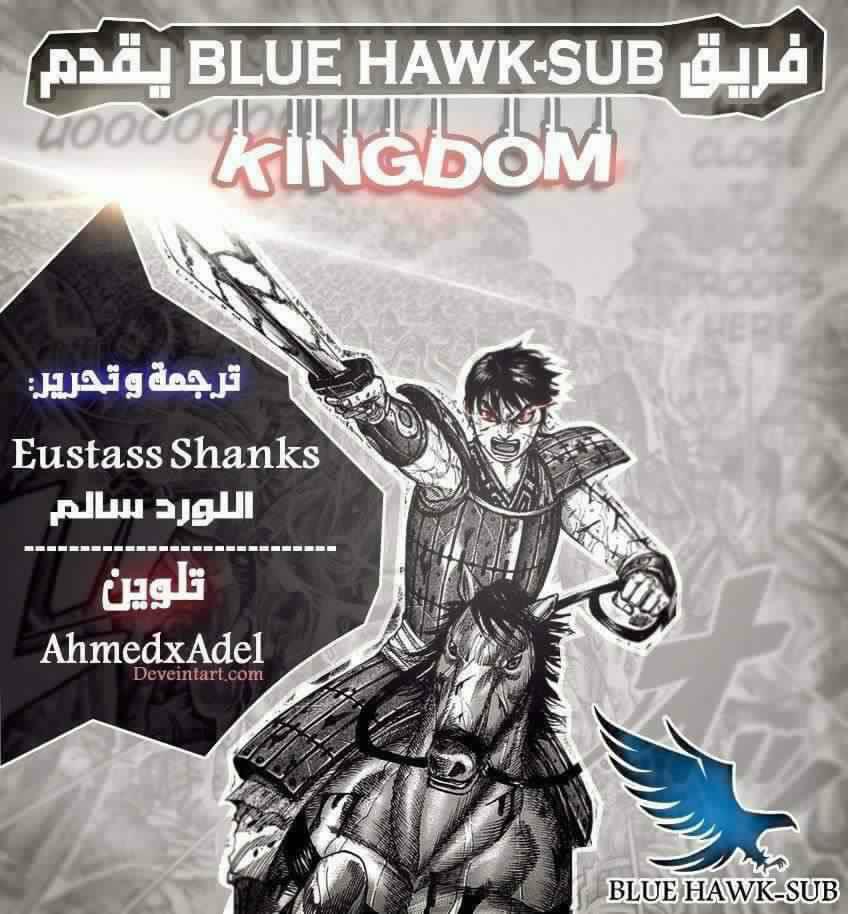 مملكة 520, Kingdom 520