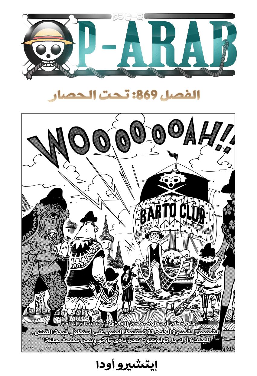 ون بيس 869, One Piece 869