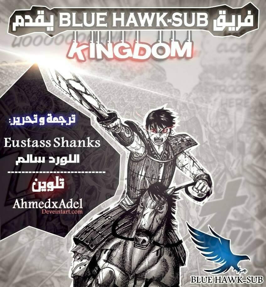 مملكة 522, Kingdom 522