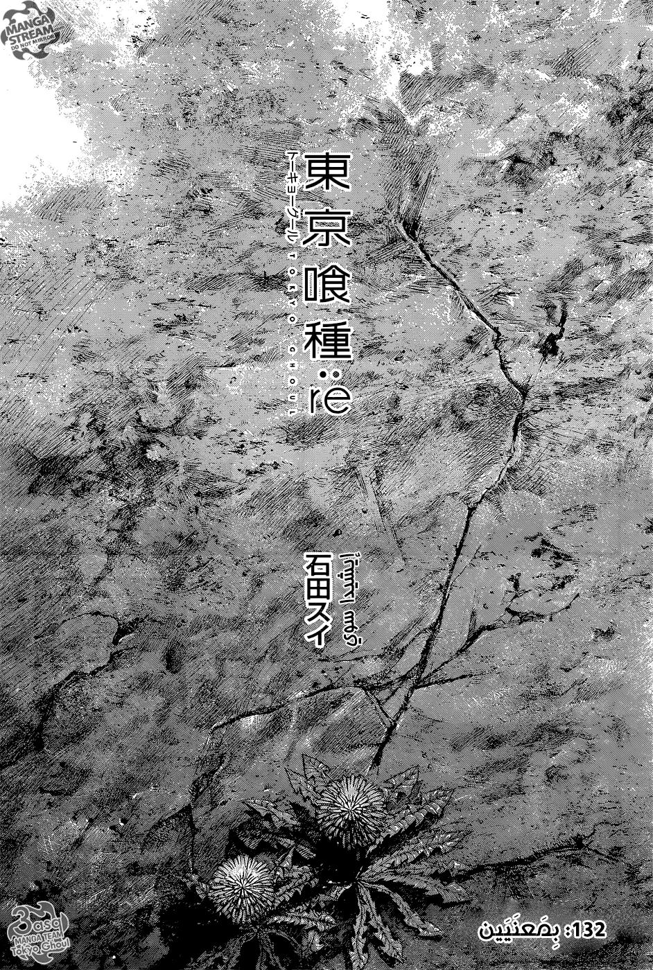 طوكيو غول:ري 132, Tokyo Ghoul:re 132