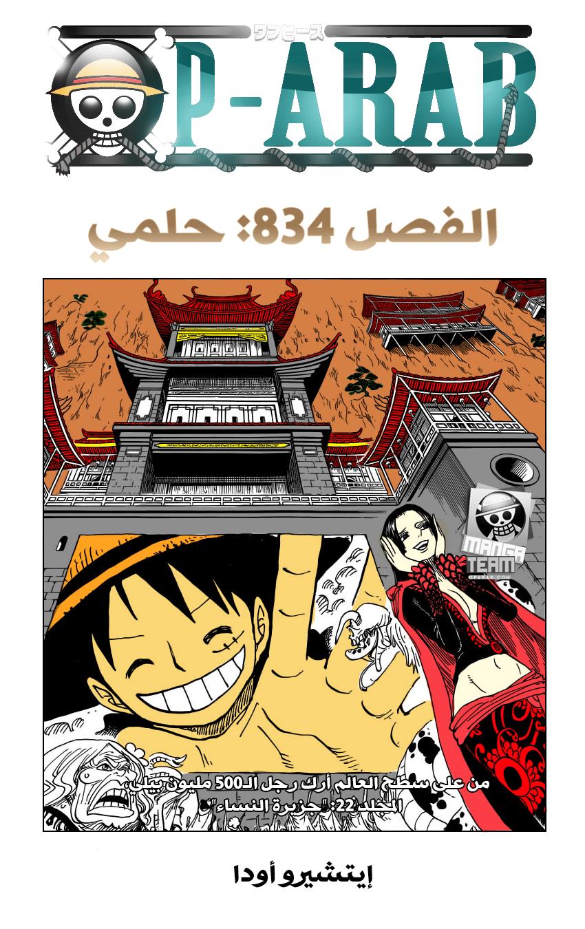 ون بيس 834, One Piece 834