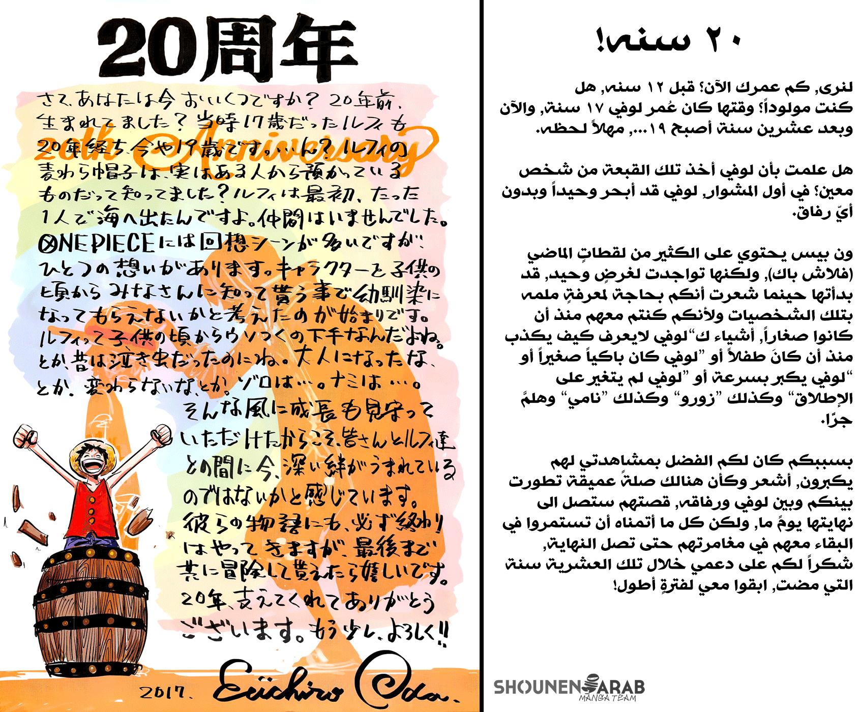 ون بيس 872, One Piece 872
