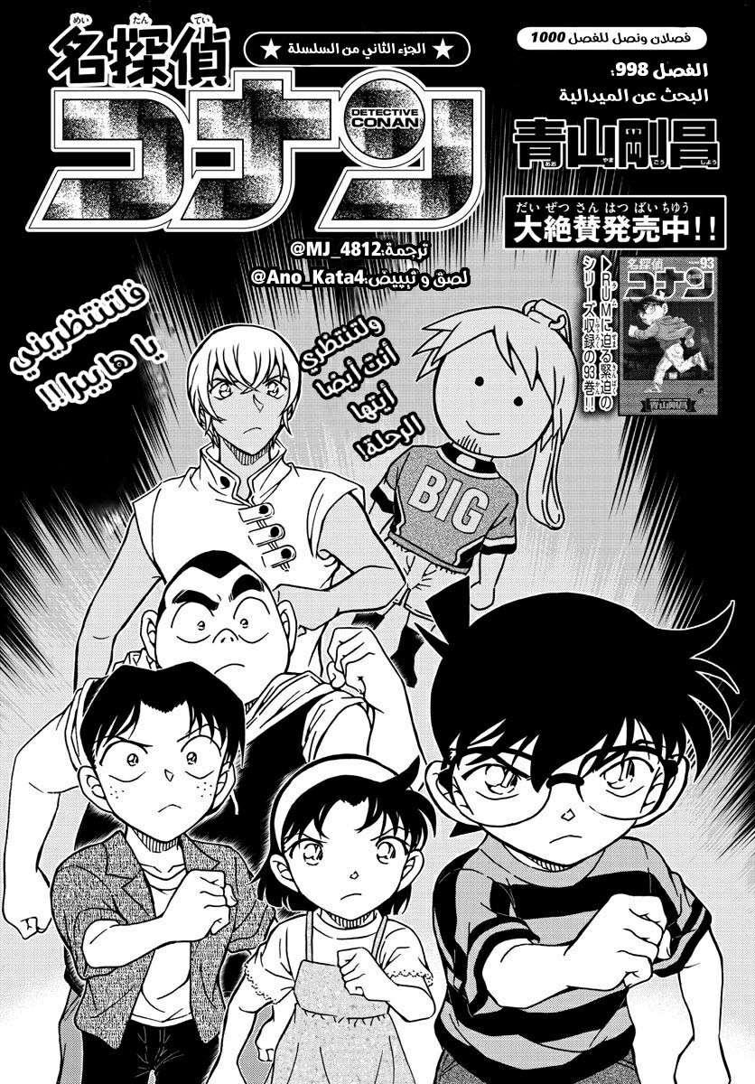 المحقق كونان 998, Detective Conan 998