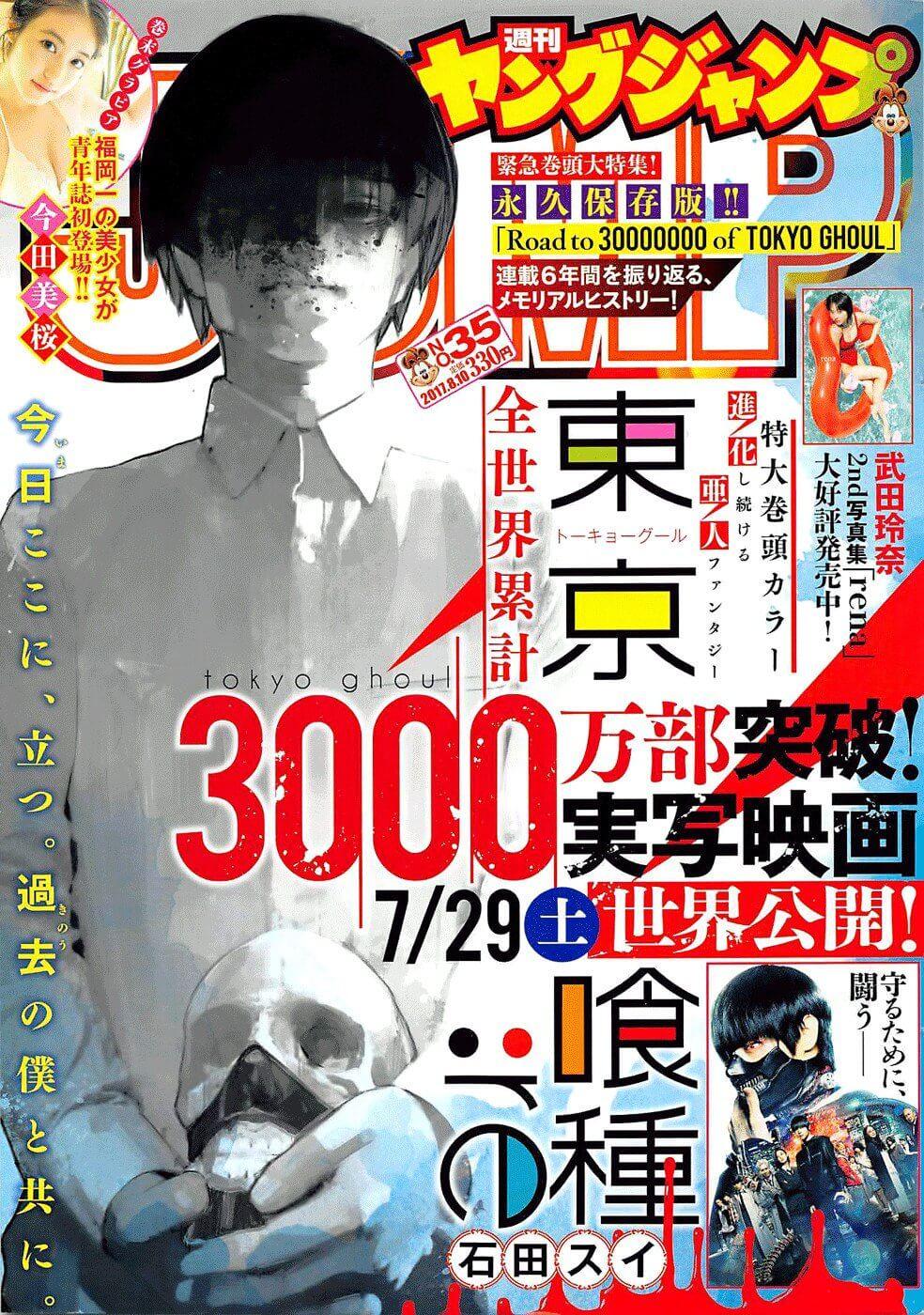 طوكيو غول:ري 134, Tokyo Ghoul:re 134