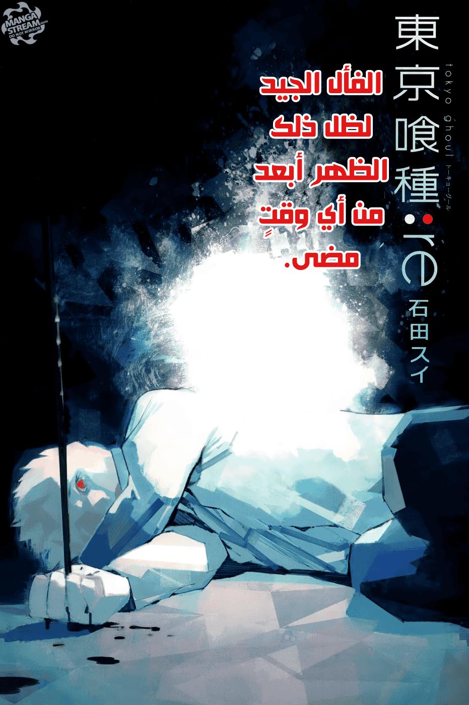 طوكيو غول:ري 135, Tokyo Ghoul:re 135