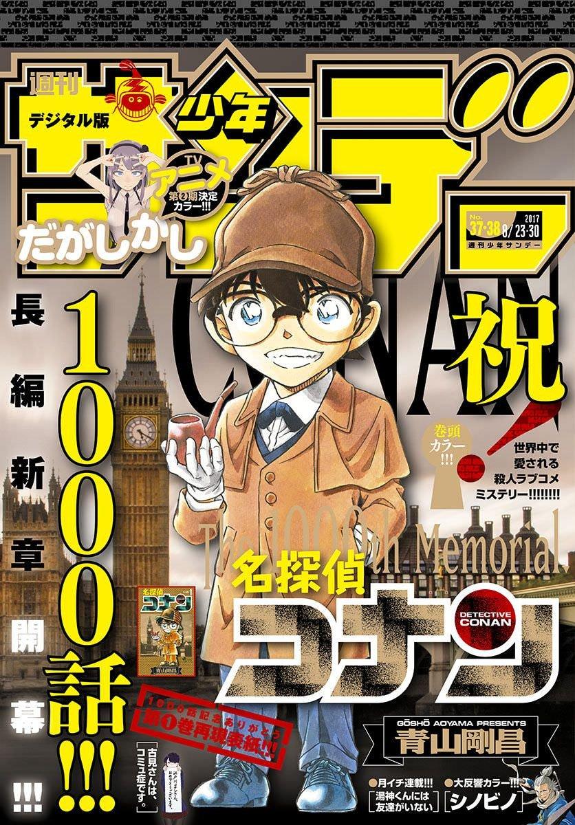المحقق كونان 1000, Detective Conan 1000