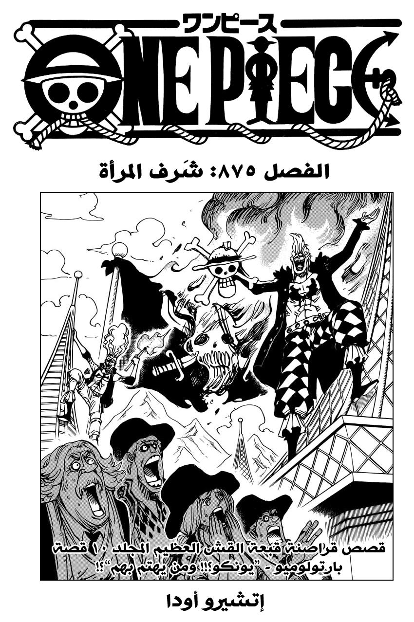 ون بيس 875, One Piece 875