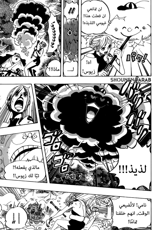 مانجا One Piece 875 شقاع