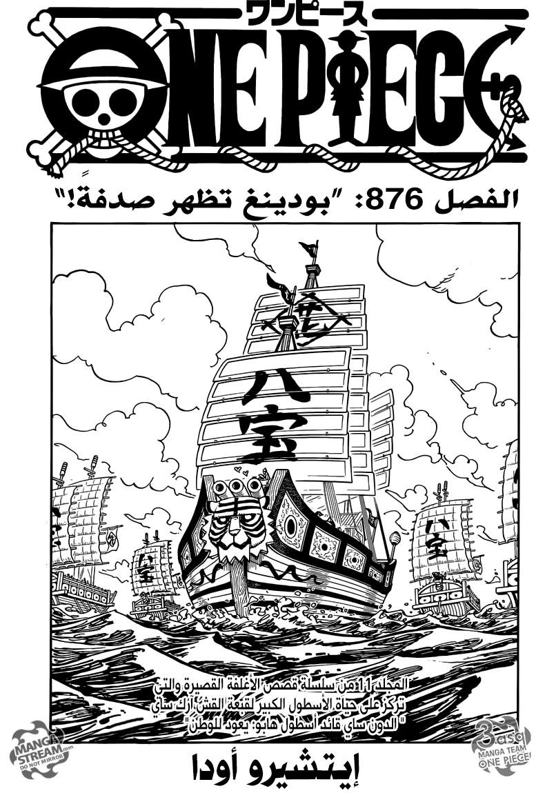 ون بيس 876, One Piece 876