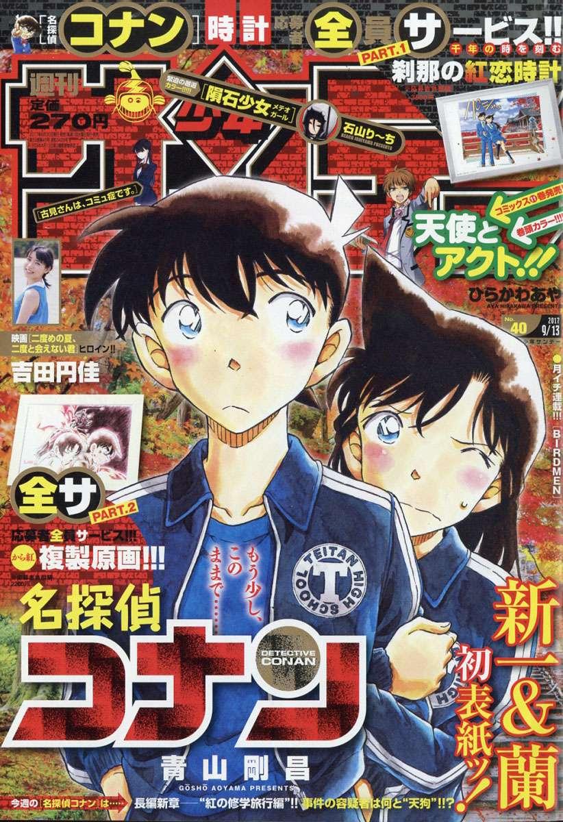 المحقق كونان 1002, Detective Conan 1002