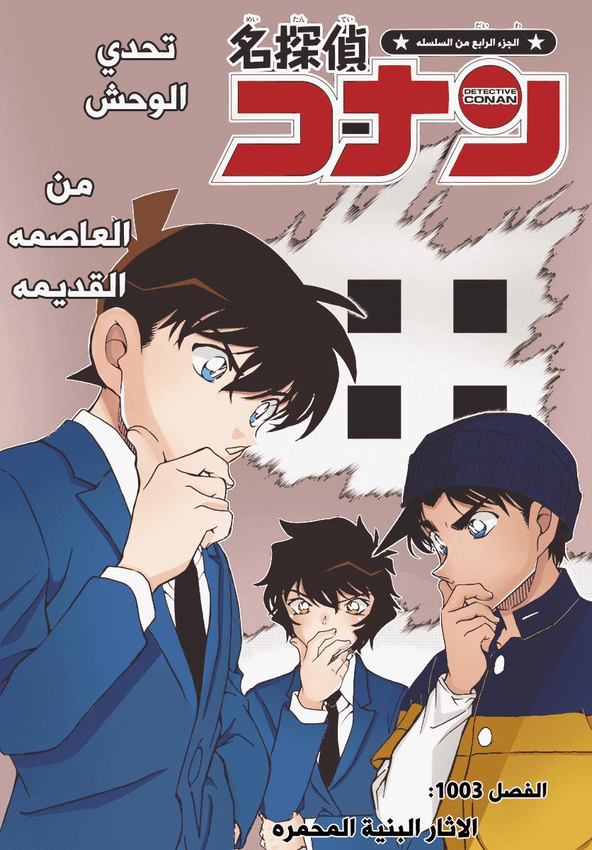 المحقق كونان 1003, Detective Conan 1003