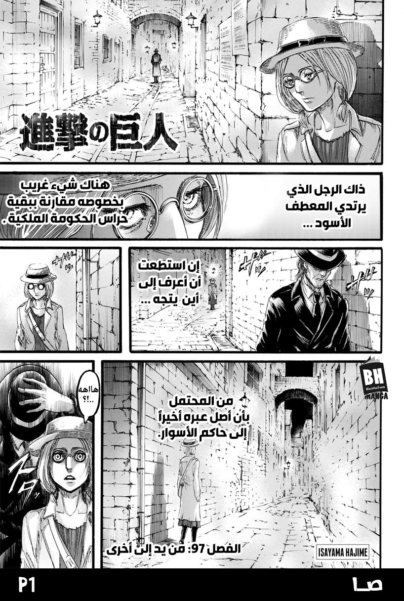 هجوم العمالقة 97, Shingeki no Kyojin 97