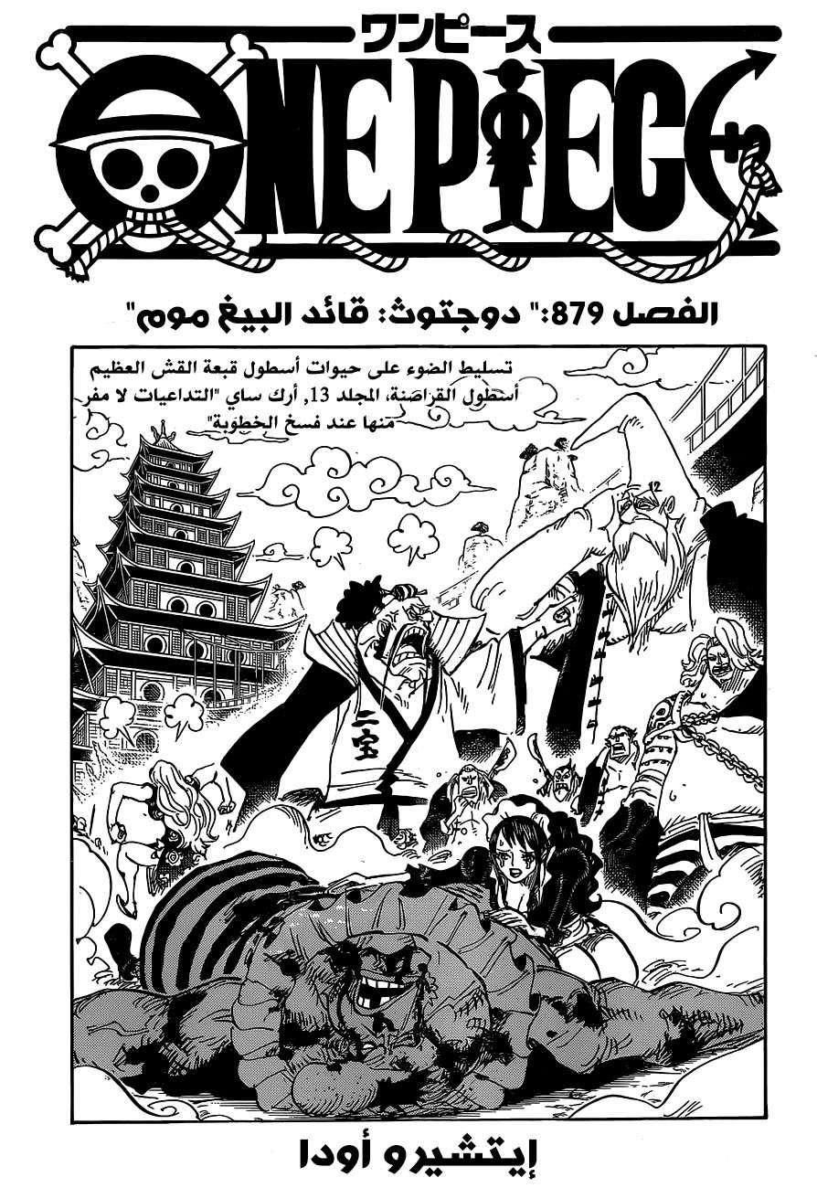 ون بيس 879, One Piece 879