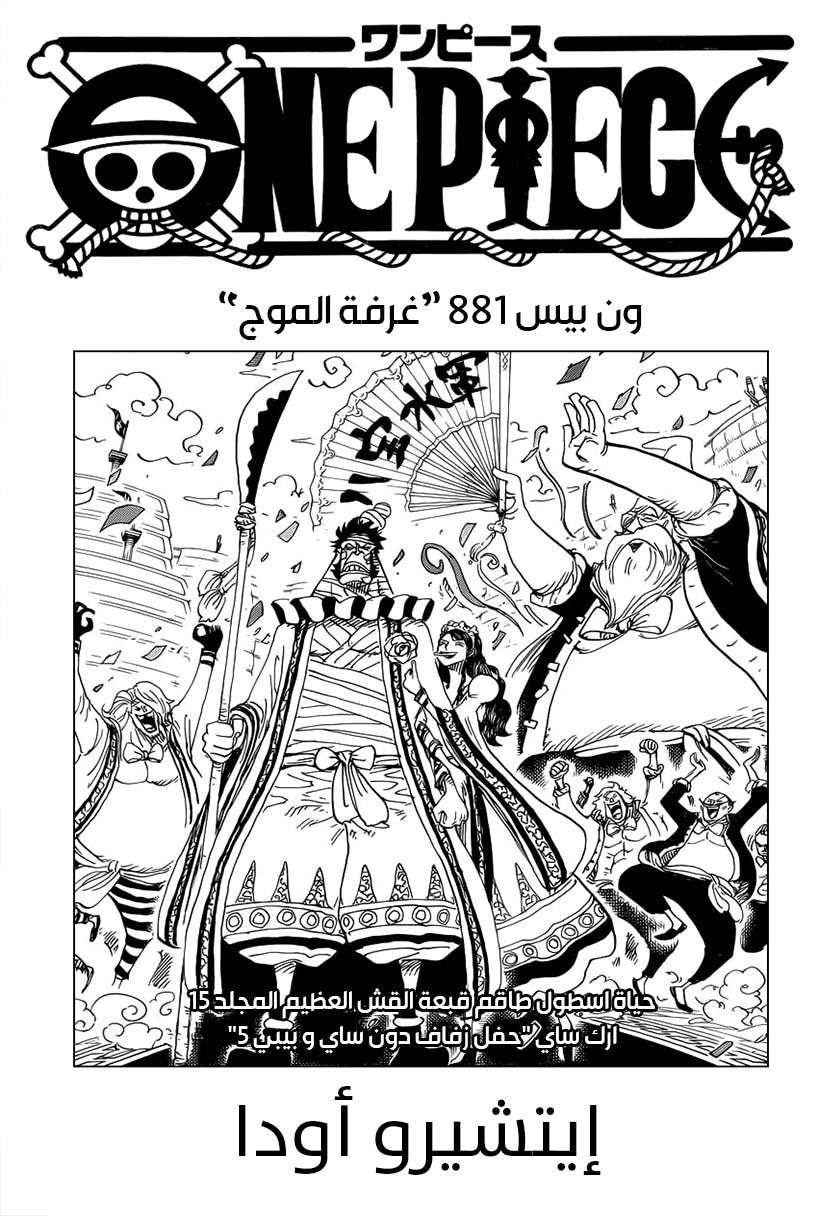 ون بيس 881, One Piece 881