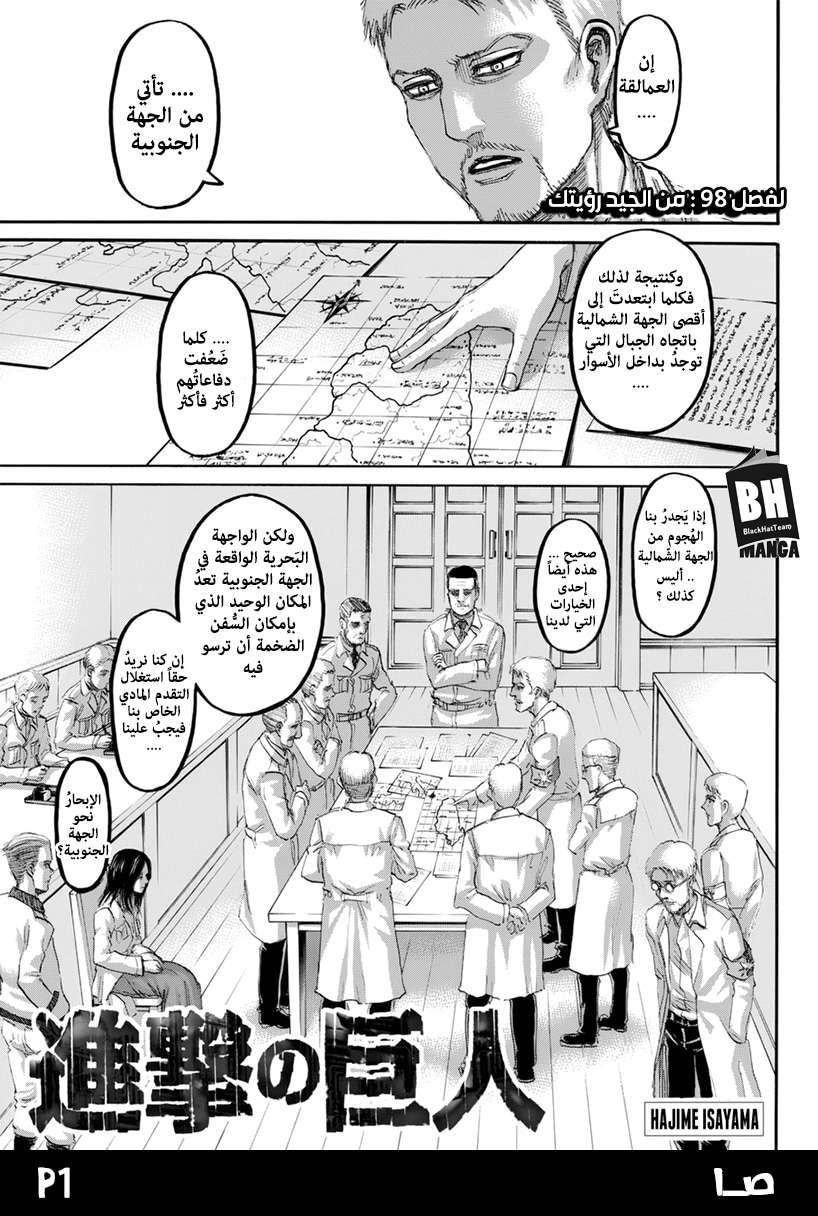 هجوم العمالقة 98, Shingeki no Kyojin 98