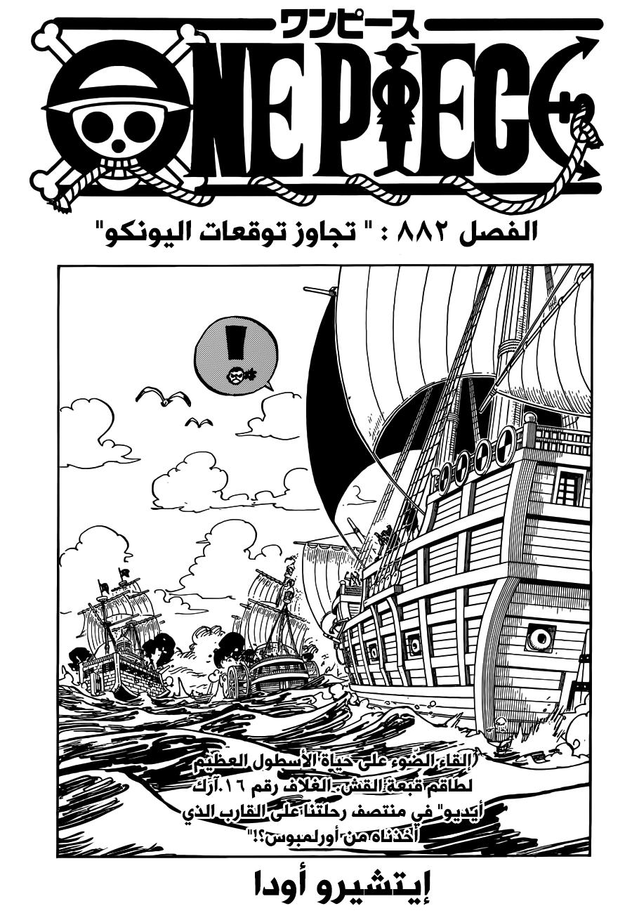 ون بيس 882, One Piece 882