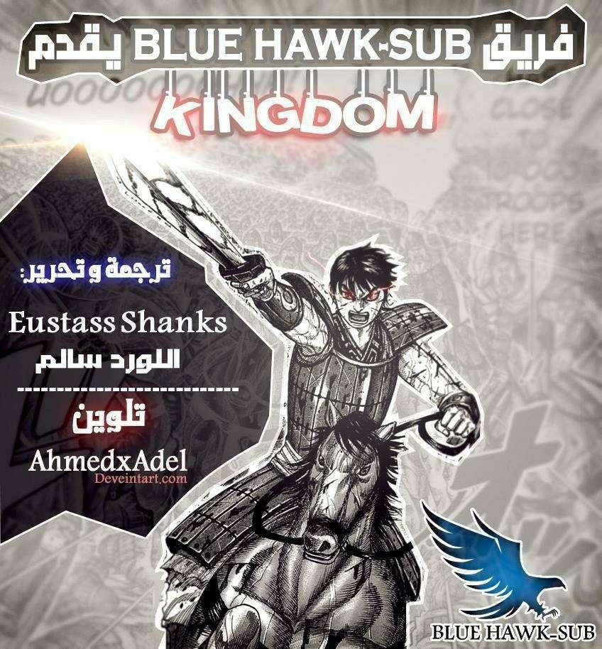 مملكة 535, Kingdom 535