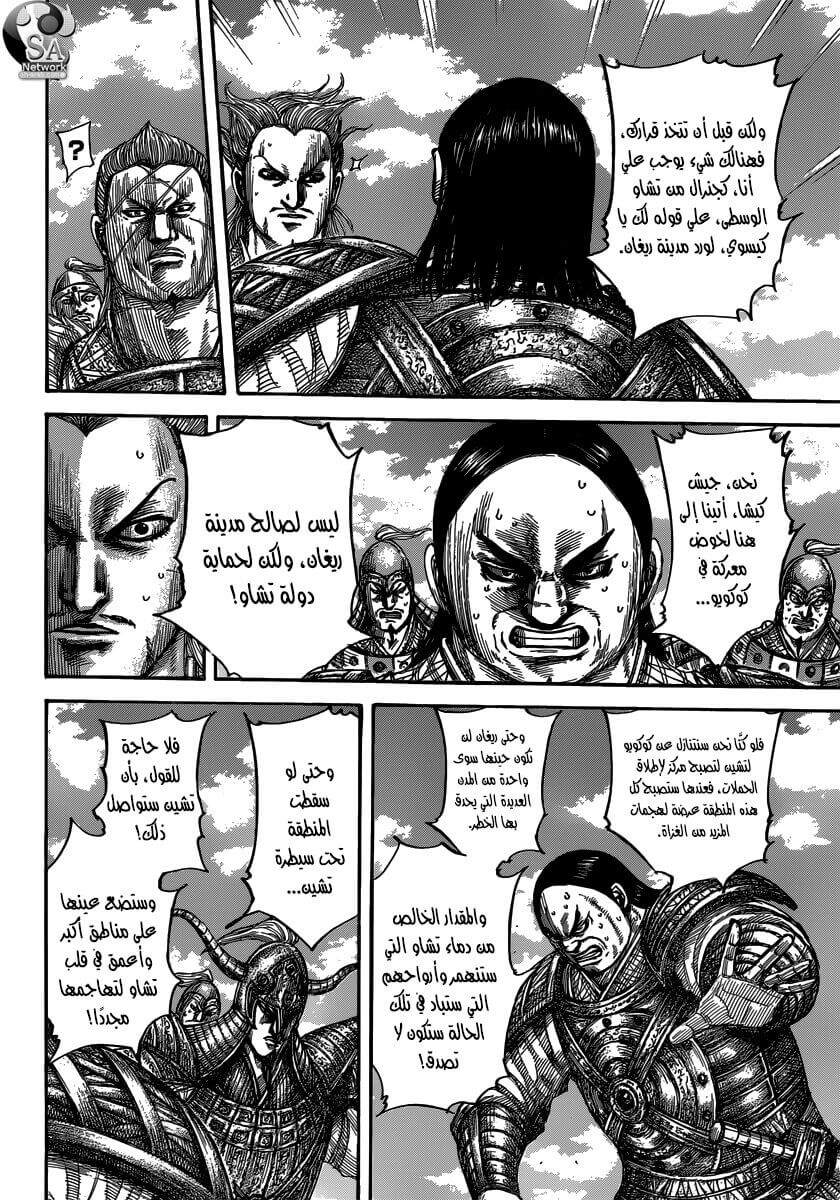Kingdom 482