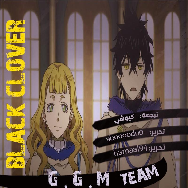مانجا بلاك كلوفر الفصل 237 black clover 15