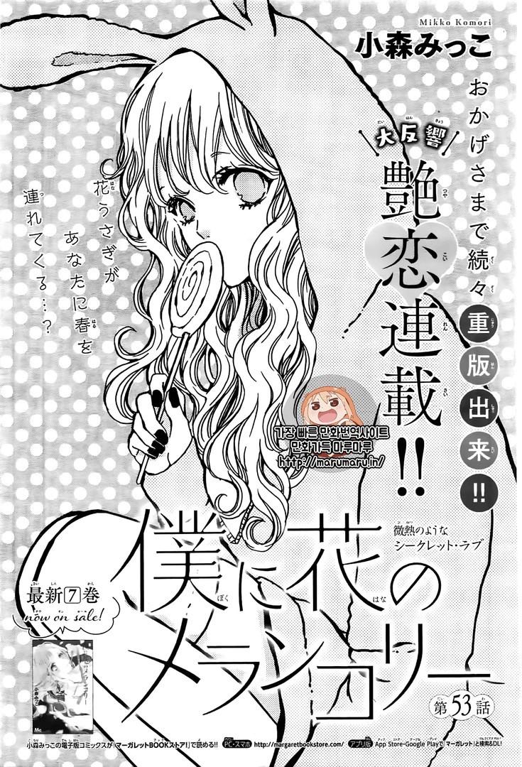 زهوري الحزينة 53, Boku ni Hana no Melancholy 53