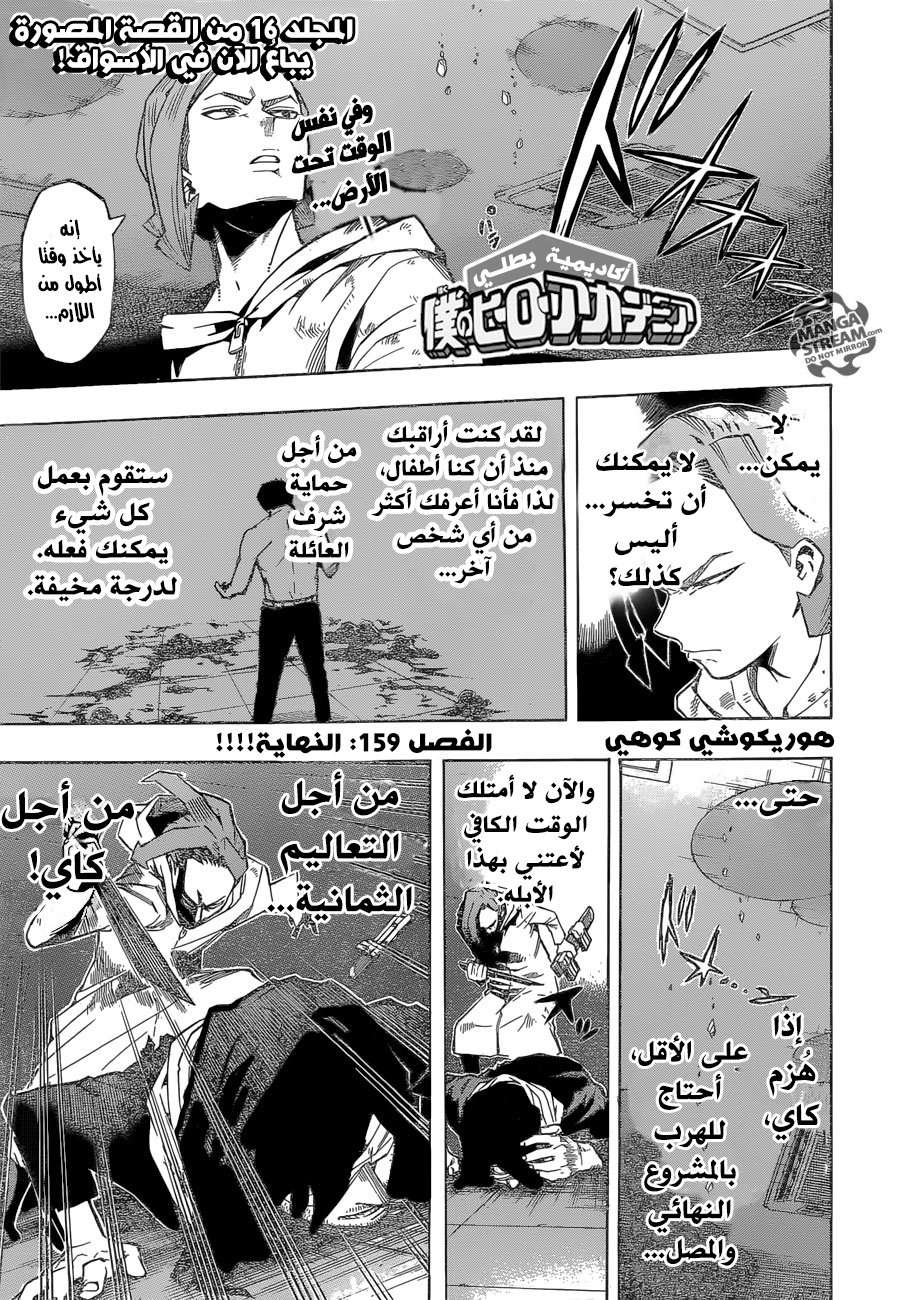 أكاديمية بطلي 159, Boku no Hero Academia 159