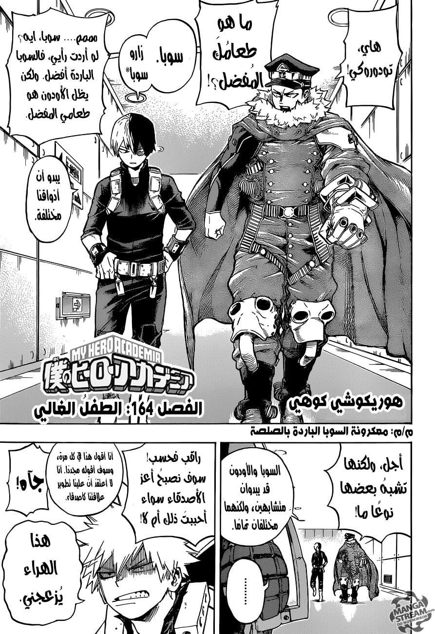 أكاديمية بطلي 164, Boku no Hero Academia 164