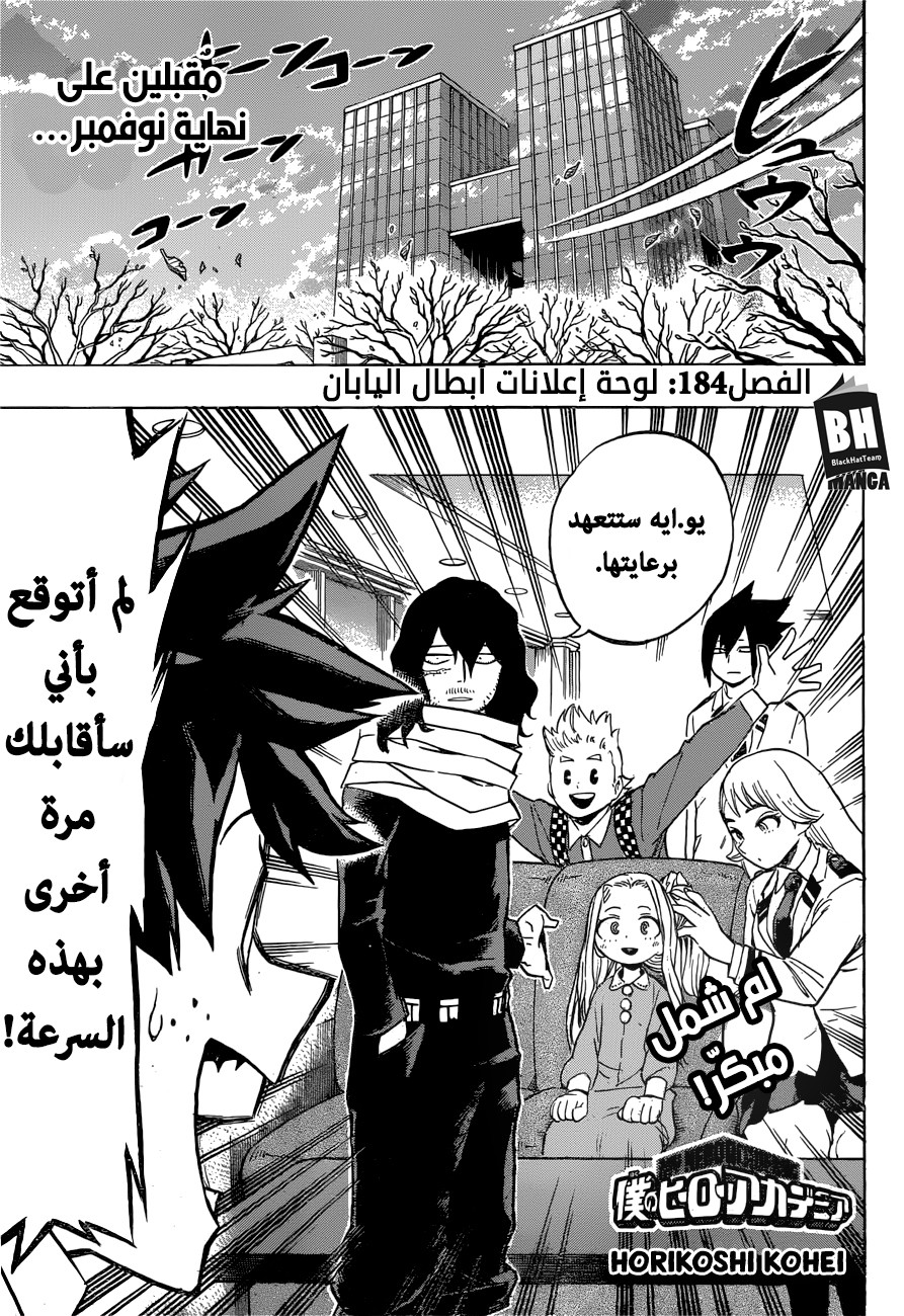 أكاديمية بطلي 184, Boku no Hero Academia 184