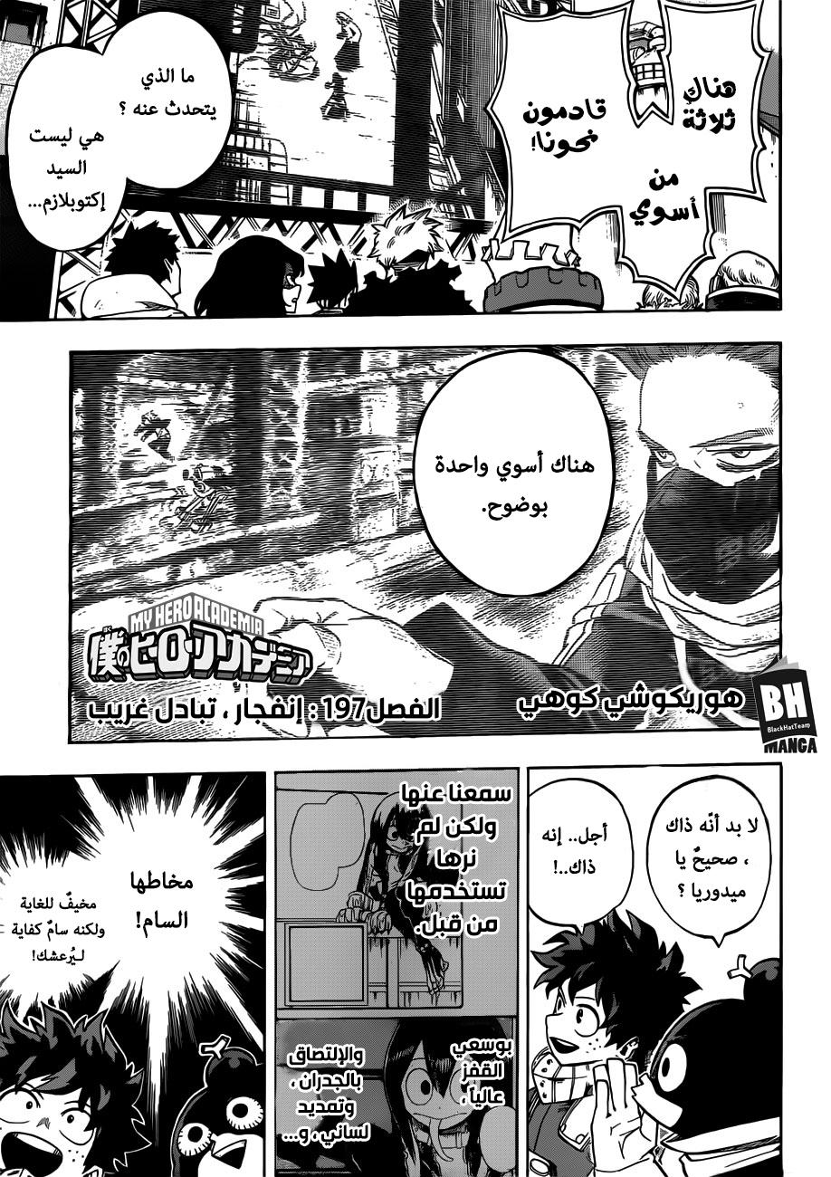 أكاديمية بطلي 197, Boku no Hero Academia 197