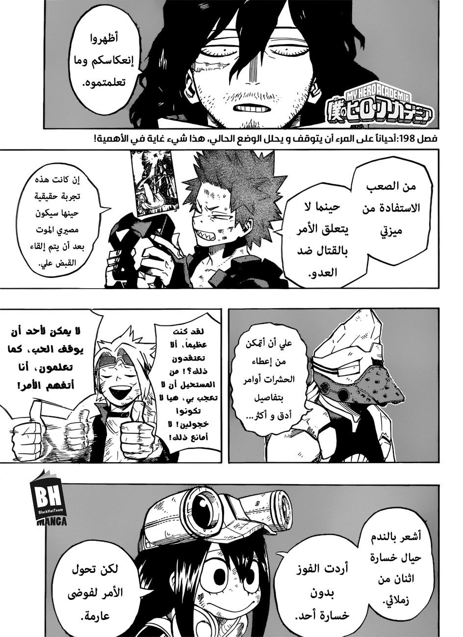 أكاديمية بطلي 198, Boku no Hero Academia 198