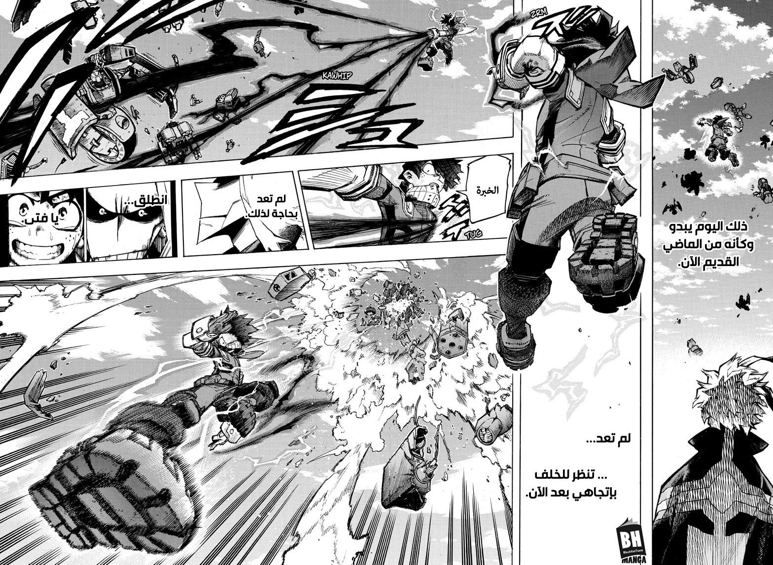 مانجا أكاديميتي للأبطال 256 Boku no Hero Academia 8