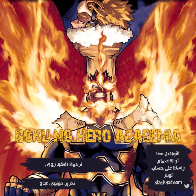مانجا أكاديميتي للأبطال 256 Boku no Hero Academia 15
