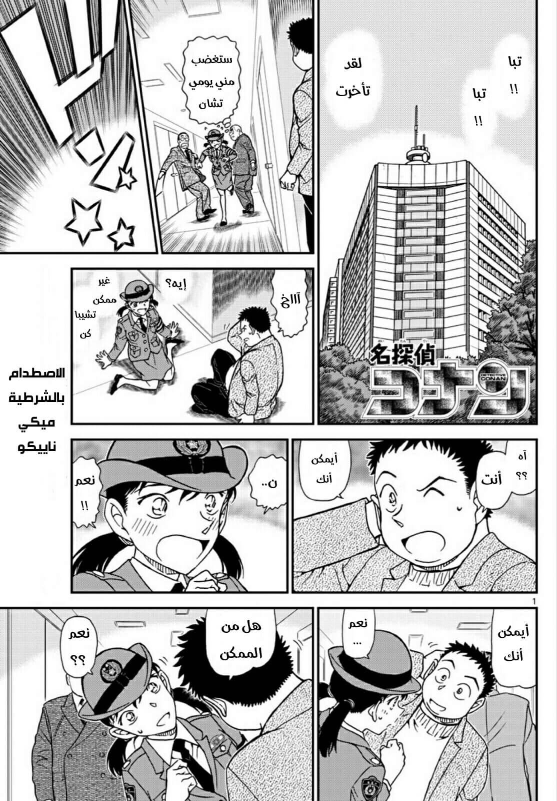 المحقق كونان 1013, Detective Conan 1013