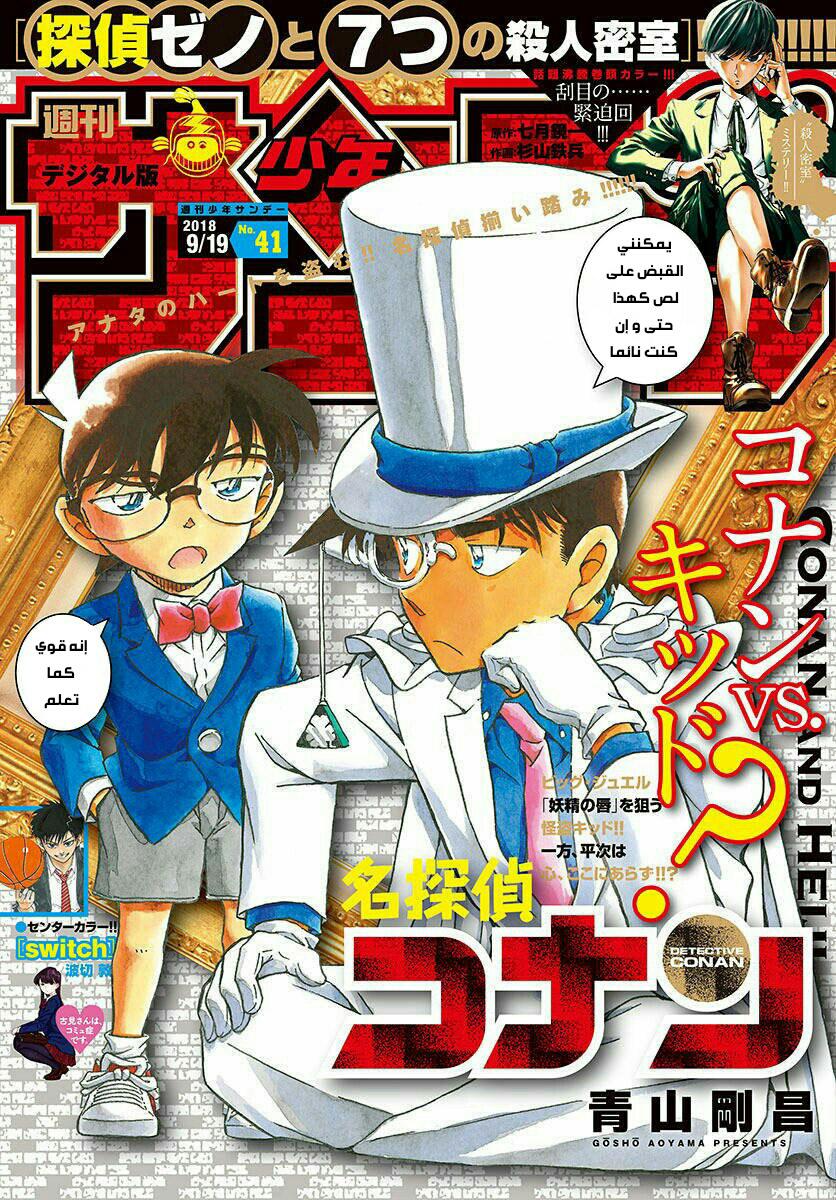 المحقق كونان 1019, Detective Conan 1019