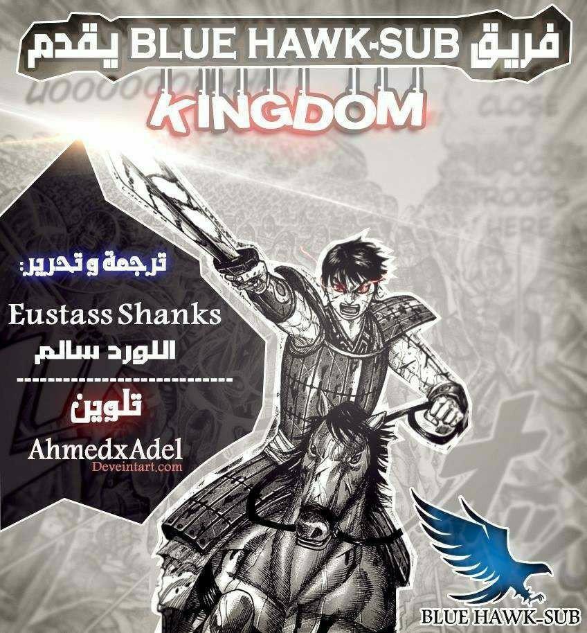 مملكة 550, Kingdom 550