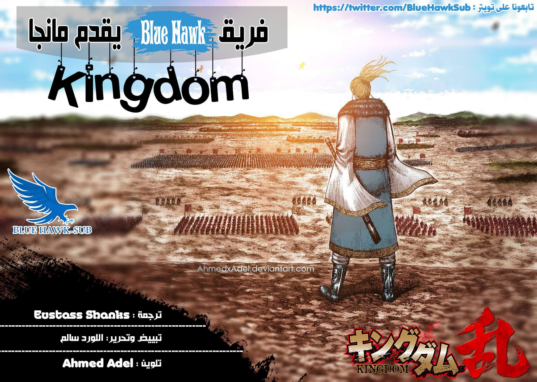 مانجا مملكة الفصل 628 kingdom 19