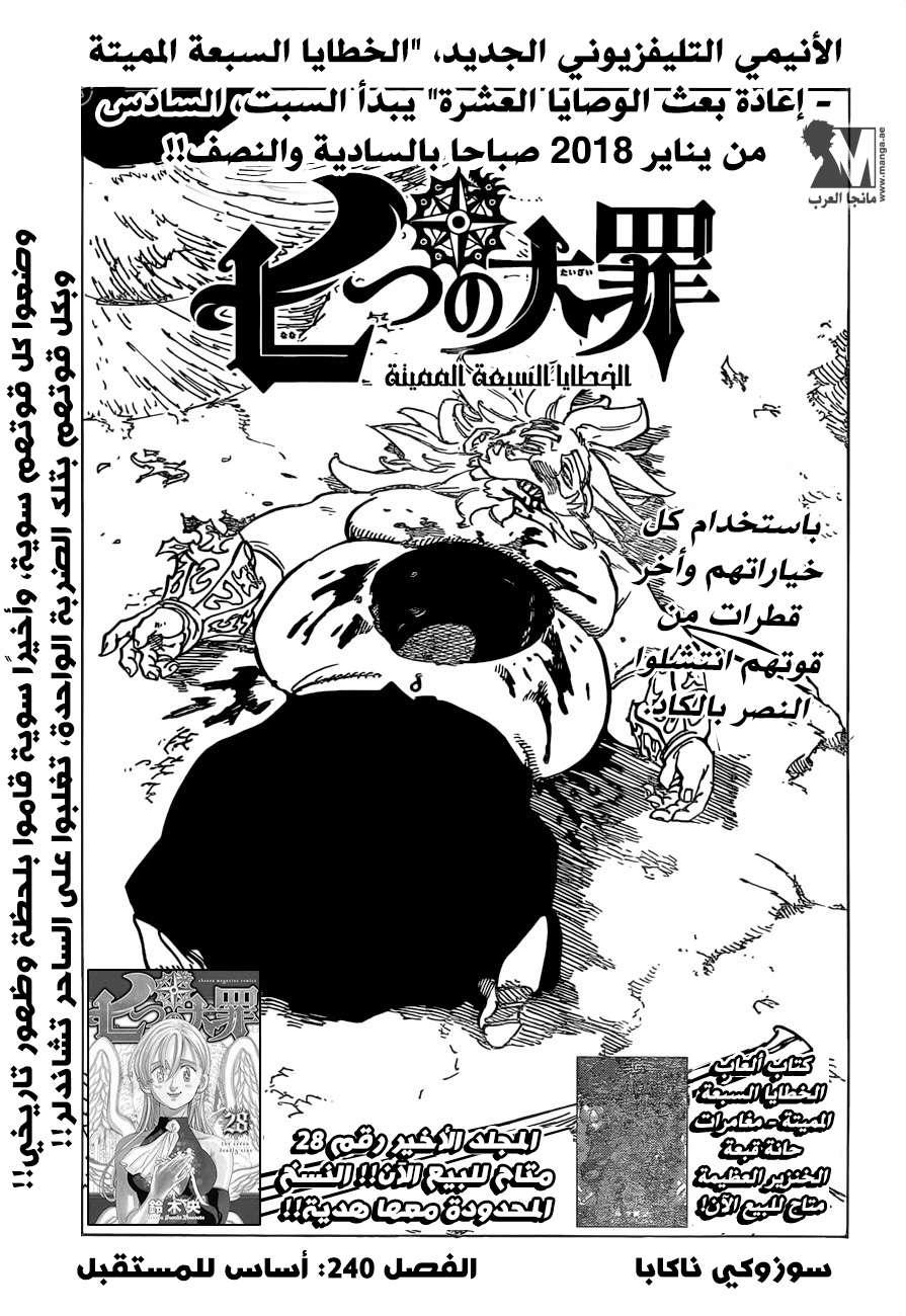 الخطايا السبع المميتة 240, Nanatsu no Taizai 240