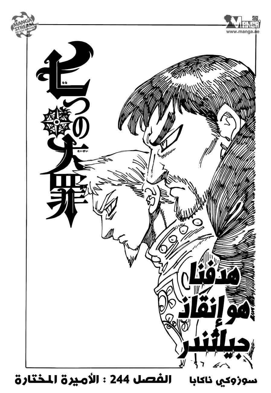 الخطايا السبع المميتة 244, Nanatsu no Taizai 244