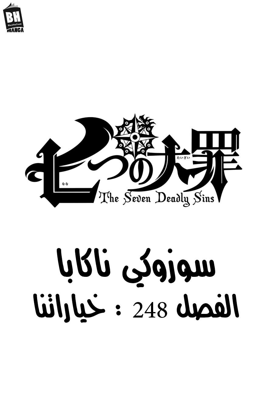 الخطايا السبع المميتة 248, Nanatsu no Taizai 248
