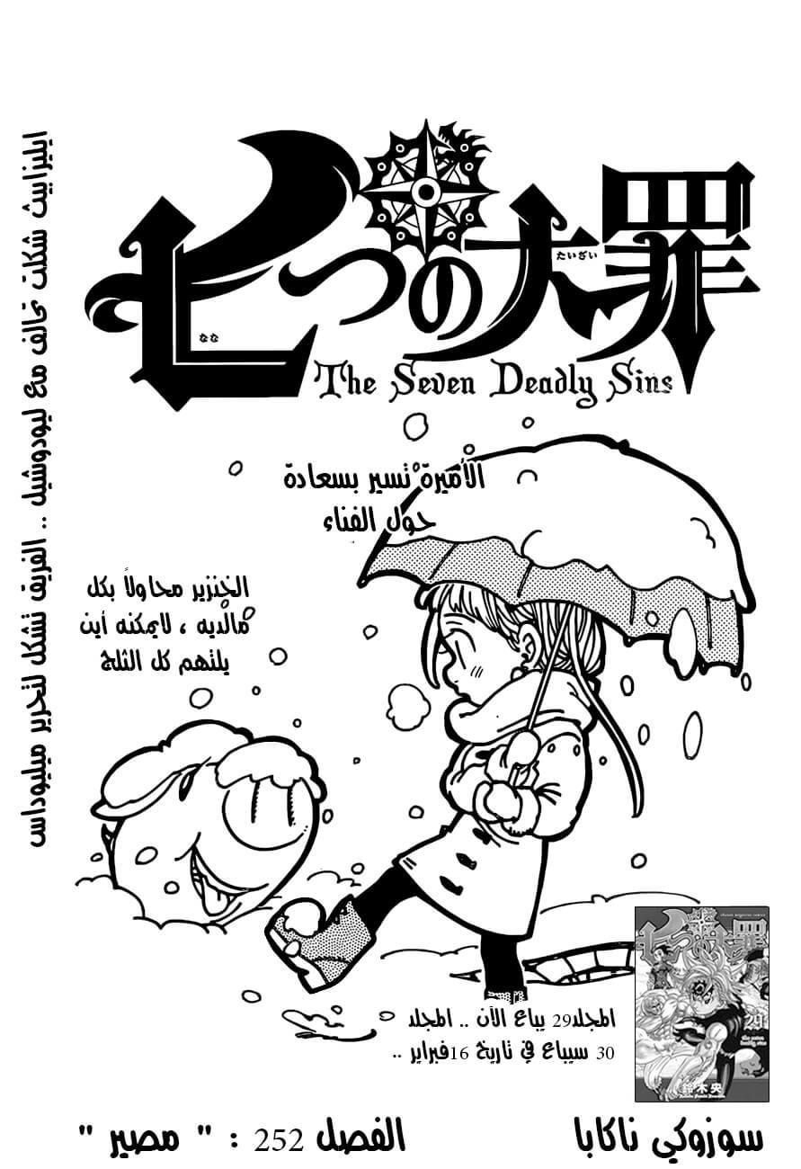الخطايا السبع المميتة 252, Nanatsu no Taizai 252