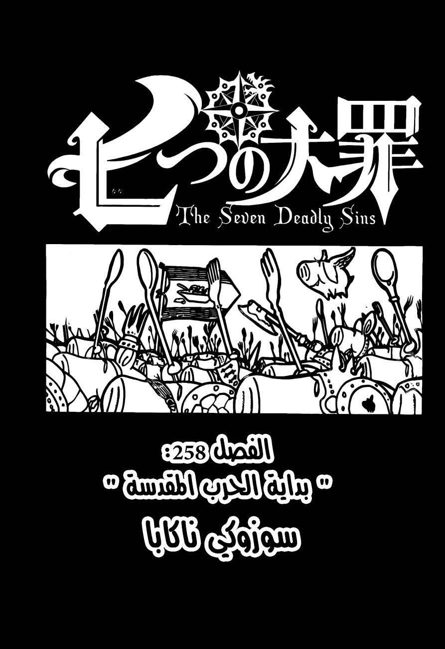 الخطايا السبع المميتة 258, Nanatsu no Taizai 258