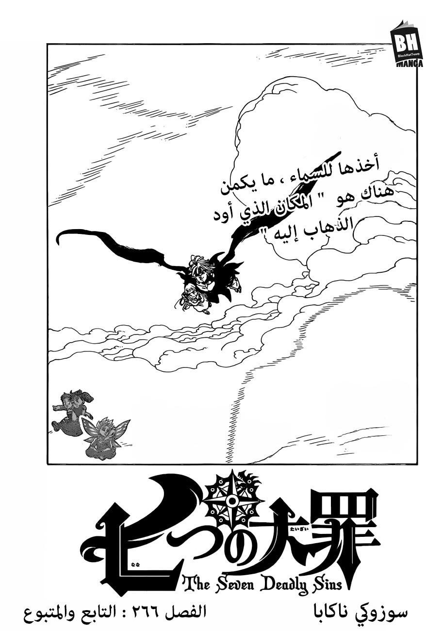 الخطايا السبع المميتة 266, Nanatsu no Taizai 266