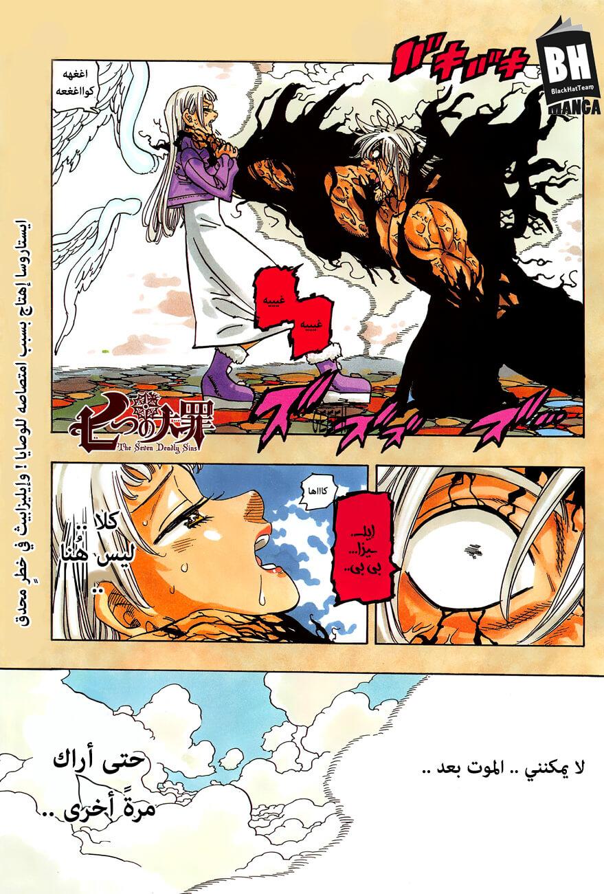 الخطايا السبع المميتة 267, Nanatsu no Taizai 267