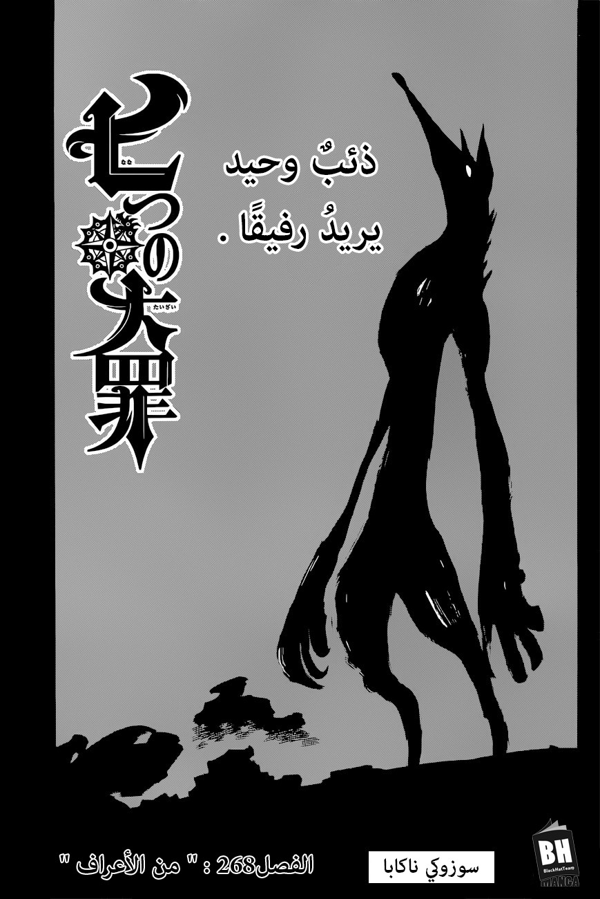 الخطايا السبع المميتة 268, Nanatsu no Taizai 268