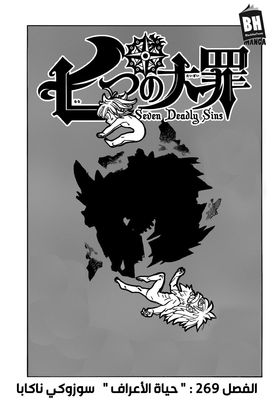 الخطايا السبع المميتة 269, Nanatsu no Taizai 269