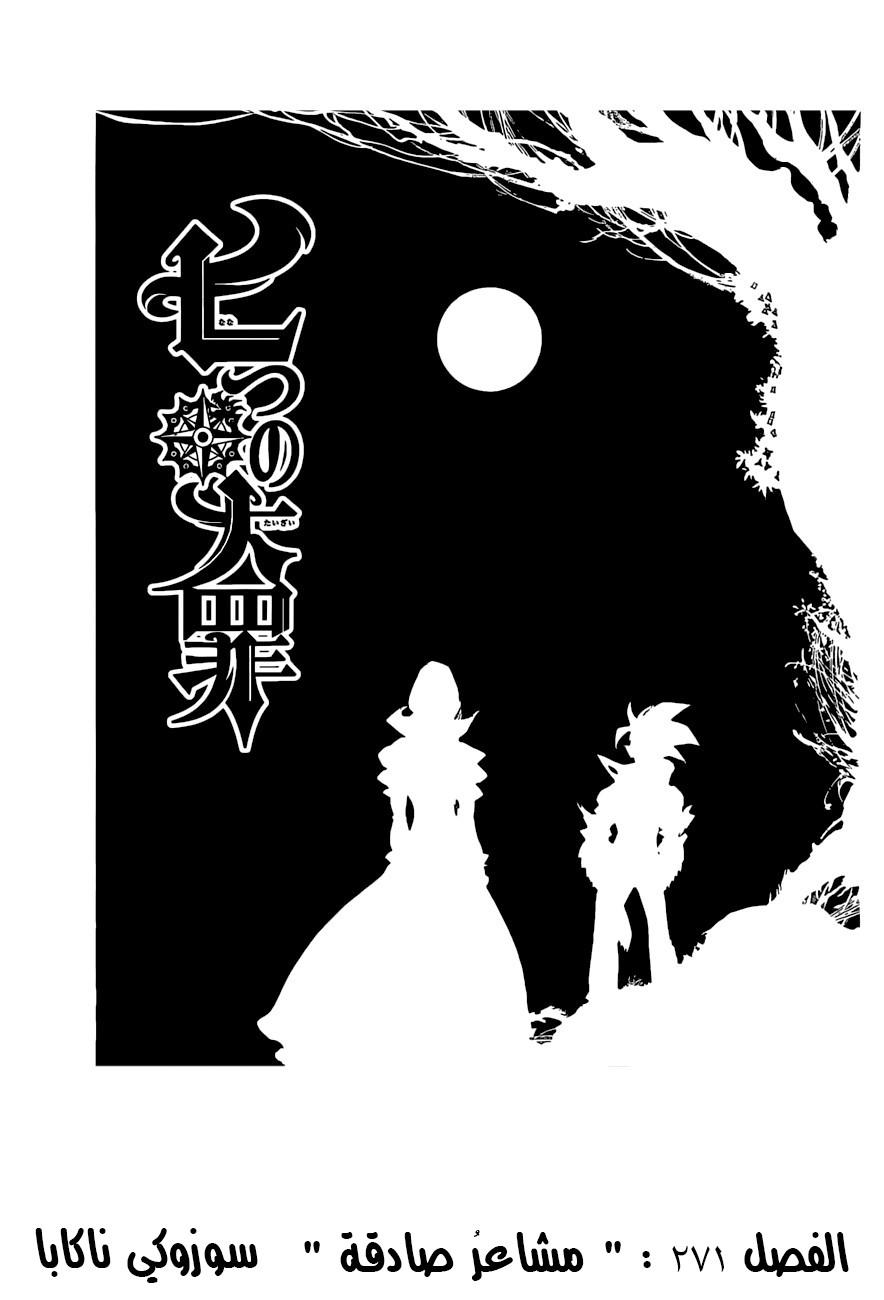 الخطايا السبع المميتة 271, Nanatsu no Taizai 271