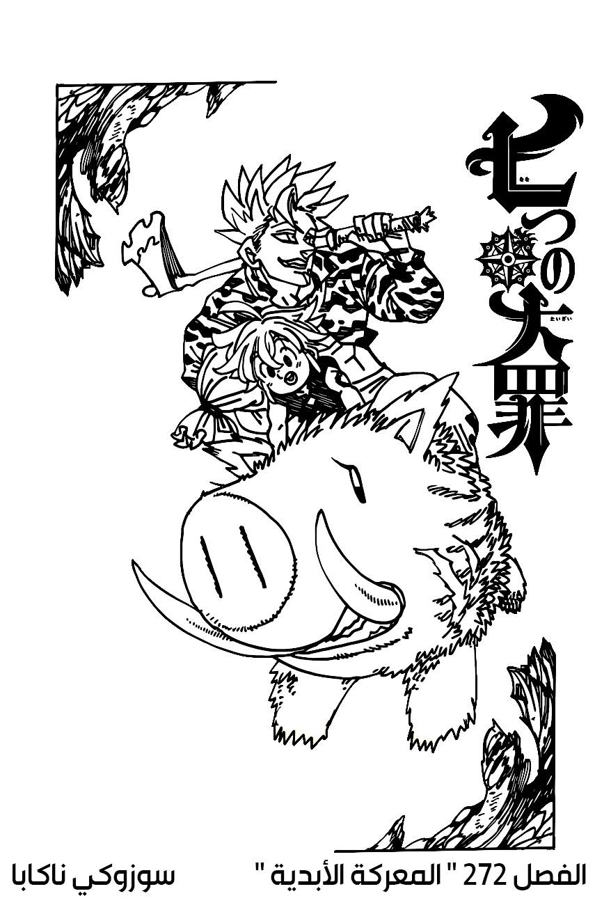 الخطايا السبع المميتة 272, Nanatsu no Taizai 272